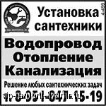 ИП Чельцов М.В. - VIP-REMONT-KVARTIR.RU