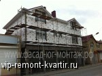 Отделка фасадов зданий - VIP-REMONT-KVARTIR.RU