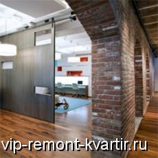 Дизайн офисного интерьера в стиле лофт - VIP-REMONT-KVARTIR.RU