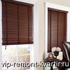 Преимущества и недостатки деревянных жалюзи - VIP-REMONT-KVARTIR.RU