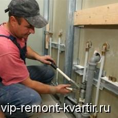 Ремонт в ванной комнате. Замена труб - VIP-REMONT-KVARTIR.RU