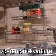 Рейлинги для кухни: комфорт и удобство - VIP-REMONT-KVARTIR.RU