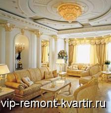 Стиль интерьера - французский - VIP-REMONT-KVARTIR.RU