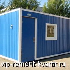 Выбор бытовки - VIP-REMONT-KVARTIR.RU