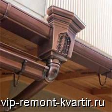 Водосточные системы крыши - VIP-REMONT-KVARTIR.RU