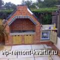 Барбекю. Преимущества стационарных конструкций - VIP-REMONT-KVARTIR.RU
