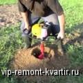 Бензобур для земляных работ. Как выбрать бензобур - VIP-REMONT-KVARTIR.RU