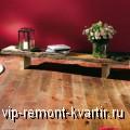 Благородство и достоинство напольного покрытия. Массивная доска - VIP-REMONT-KVARTIR.RU
