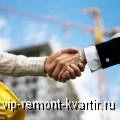 Что нужно помнить при найме строй-бригады - VIP-REMONT-KVARTIR.RU