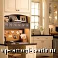 Делаем кухню немного удобнее - VIP-REMONT-KVARTIR.RU