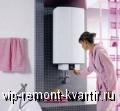 Домашние водонагреватели - VIP-REMONT-KVARTIR.RU