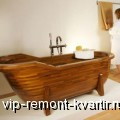 Достоинства деревянных ванн - VIP-REMONT-KVARTIR.RU
