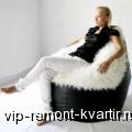Достоинства и недостатки бескаркасной мебели - VIP-REMONT-KVARTIR.RU
