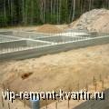 Фундамент для частного дома - VIP-REMONT-KVARTIR.RU