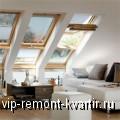 Иллюзии мансард - VIP-REMONT-KVARTIR.RU