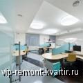 Как оформить потолок в офисе - VIP-REMONT-KVARTIR.RU