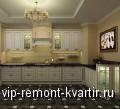 Как оптически увеличить помещение и сделать кухню уютной? - VIP-REMONT-KVARTIR.RU