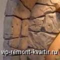 Как самостоятельно изготовить искусственный камень - VIP-REMONT-KVARTIR.RU