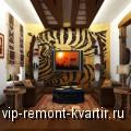 Как сделать африканский интерьер в квартире - VIP-REMONT-KVARTIR.RU