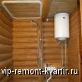 Как выбрать бойлер для бани - VIP-REMONT-KVARTIR.RU