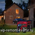 Как выбрать генератор для дома и сада - VIP-REMONT-KVARTIR.RU