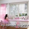 Как выбрать жалюзи для детской комнаты? - VIP-REMONT-KVARTIR.RU
