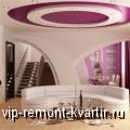 Каким бывает потолок - VIP-REMONT-KVARTIR.RU
