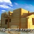 Коротко о строительстве деревянных домов - VIP-REMONT-KVARTIR.RU