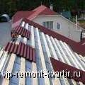 Кровли из асбестоцементных волнистых листов - VIP-REMONT-KVARTIR.RU