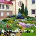 Ландшафтный дизайн – клумбы - VIP-REMONT-KVARTIR.RU