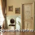 Мода на межкомнатные двери - VIP-REMONT-KVARTIR.RU