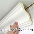 Монтаж потолочного плинтуса к натяжному потолку своими руками. Галтели с подсветкой - VIP-REMONT-KVARTIR.RU