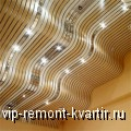 Монтаж реечного потолка: инструкция - VIP-REMONT-KVARTIR.RU