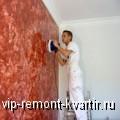 Нанесение штукатурки при помощи распылителя - VIP-REMONT-KVARTIR.RU