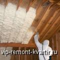 Напыляемый пенополиуретан - ППУ - VIP-REMONT-KVARTIR.RU