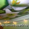 Натяжные потолки Lackfolie (Лакфоль) - VIP-REMONT-KVARTIR.RU