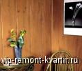 Немного о панелях ПВХ - VIP-REMONT-KVARTIR.RU