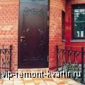 О входных дверях - VIP-REMONT-KVARTIR.RU