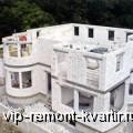 Обзор материалов для строительства загородного дома. Пенобетон - VIP-REMONT-KVARTIR.RU