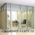 Офисная мебель и перегородки - VIP-REMONT-KVARTIR.RU