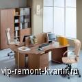 Офисная мебель – залог успеха компании - VIP-REMONT-KVARTIR.RU