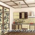 Оформление кухни в японском стиле - VIP-REMONT-KVARTIR.RU
