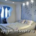 Оформляем квартиру по совету дизайнера интерьеров - VIP-REMONT-KVARTIR.RU