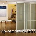 Основные виды межкомнатных перегородок и область их применения - VIP-REMONT-KVARTIR.RU