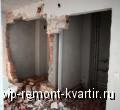 Перепланировка квартиры: снос стен, их разновидности - VIP-REMONT-KVARTIR.RU