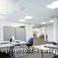 Подвесные потолки из минерального волокна - VIP-REMONT-KVARTIR.RU