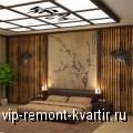 Потолки в японском стиле - VIP-REMONT-KVARTIR.RU