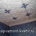 Потолочная плитка из пенополистирола: клеевой потолок - VIP-REMONT-KVARTIR.RU