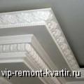 Потолочный плинтус - VIP-REMONT-KVARTIR.RU