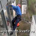 Промышленные альпинисты - VIP-REMONT-KVARTIR.RU